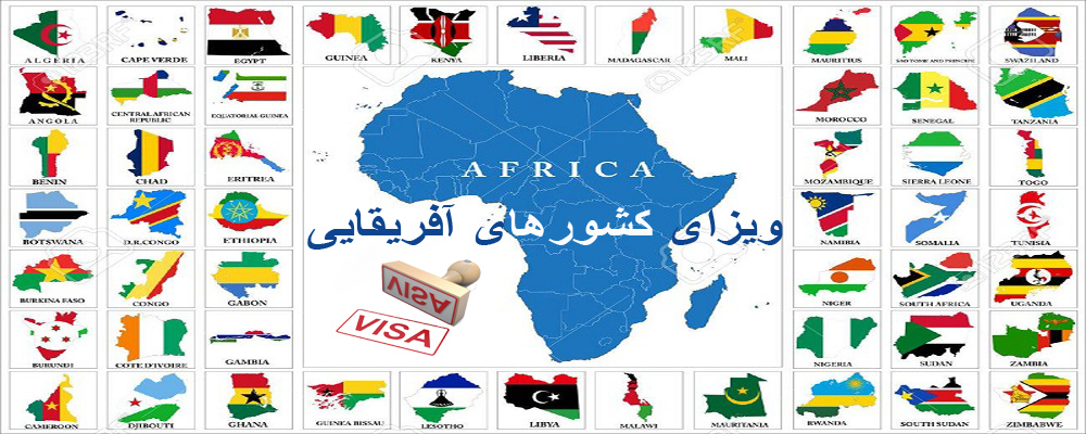 ویزا کشورهای آفریقایی