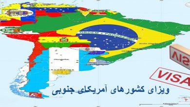 ویزا کشورهای آمریکای جنوبی