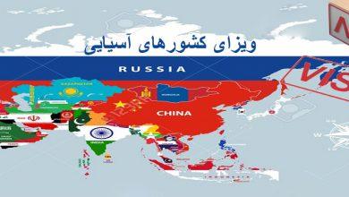 ویزای کشورهای آسیایی