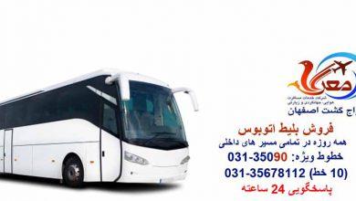 فروش بلیط اتوبوس, معراج گشت اصفهان