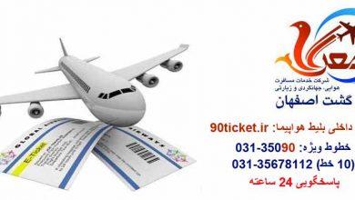 خرید بلیط داخلی, معراج گشت اصفهان