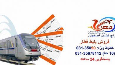 فروش بلیط قطار,معراج گشت اصفهان