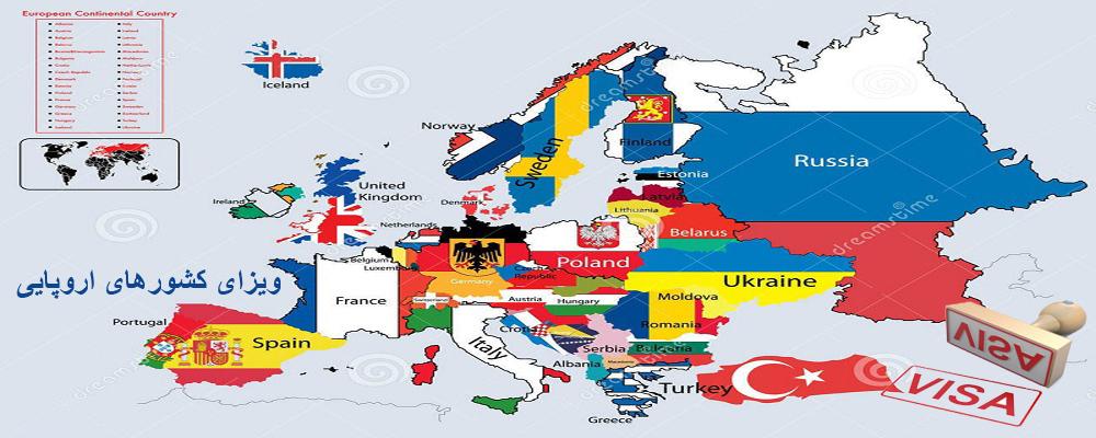 ویزای کشورهای اروپایی