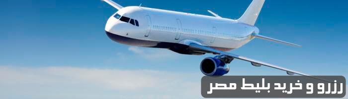 رزرو و خرید بلیط مصر