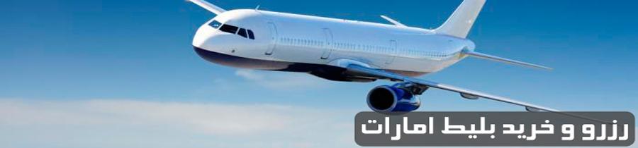 رزرو و خرید بلیط امارات(دبی)